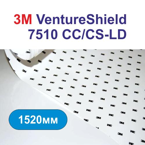 3М Ventureshield 7510 СС/CS-LD Пленка Защитная Полиуретановая 1524 мм х 15,2 м
