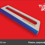 Ракель широкоформатный TUNINGSOUZ R55